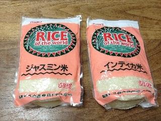 二種類のお米.jpg
