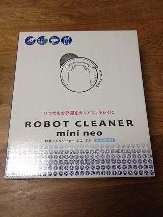 お掃除ロボット箱.jpg