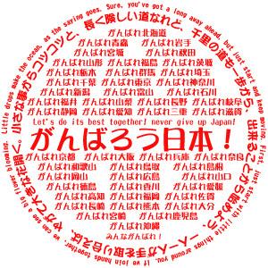 がんばれ日本300改.jpg